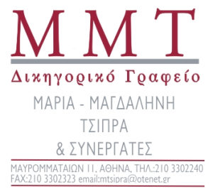 ΜΜΤ Μαγδαληνή Τσίπρα