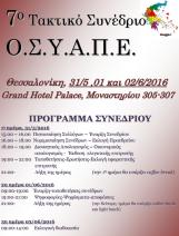 7ο συνέδριο ΟΣΥΑΠΕ