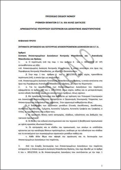 Προσχέδιο πολυνομοσχεδίου για ΟΤΑ