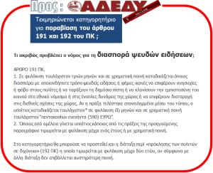 Pros_ADEDYgia diaspora