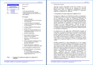 13_210616 ΣΥΠΝΑΠΕΔ για τη συγκρότηση των υπηρεσιακών προς Υπουργείο_Περιφερειάρχη_Επιτροπή