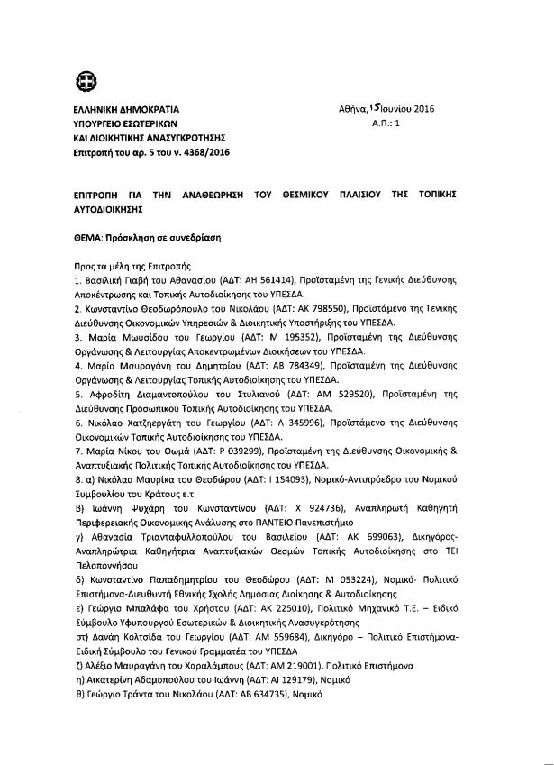 150616 Πρόσκληση p1_2 της επιτροπής αναθεώρησης του θεσμικού πλαισίου των ΟΤΑ