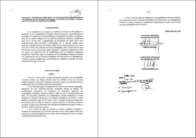 170616 Τροπολογία για τους εξεταστές οδήγησης