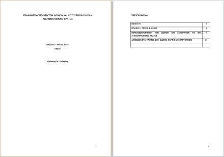 290616 Εισήγηση για τους ΟΤΑ