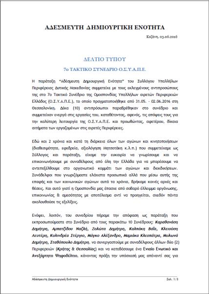 Adesmefti_Dimiourgiki_Enotita 030616