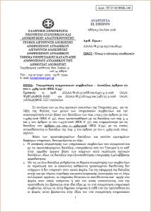 ΑΔΑ_ΨΓΟ7465ΦΘΕ-346 Συγκρότηση υπηρεσιακών συμβουλίων