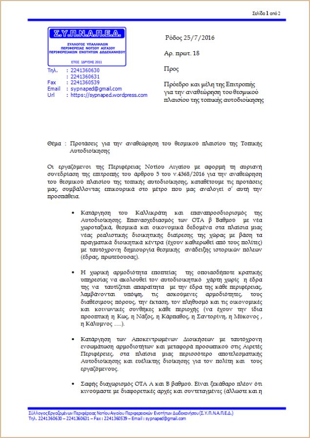 ΣΥΠΝΑΠΕΔ 18_250716 προτάσεις για την αναθεώρηση