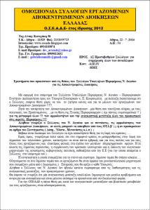 ΟΣΕΑΔΕ 54_220716