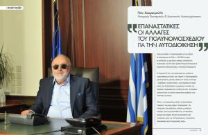 Πολη και Πολιτική ΚΟΥΡΟΥΠΛΉς 020816