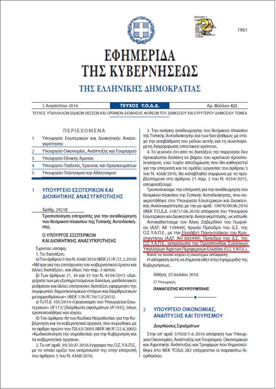 ΦΕΚ 422_ΥΟΔΔ_020816 Τροποποίηση επιτροπής για την αναθεώρηση του θεσμικού πλαισίου των ΟΤΑ