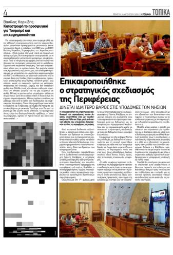 Lyristis_170816_Rodiaki