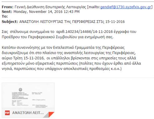 gen_die-141116-email