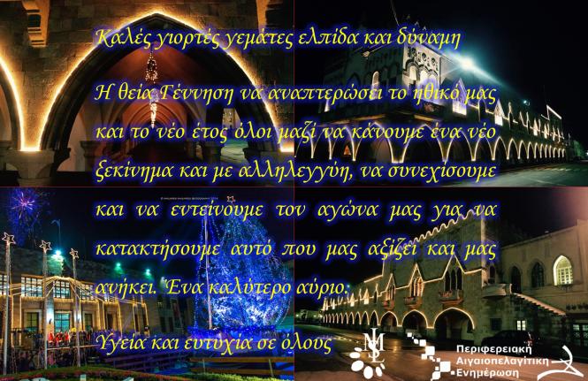 201216_eperifereia_