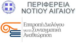 Περιφέρεια Νοτίου Αιγαίου Επιτροπή διαλόγου για την Συνταγματική Αναθεώρηση