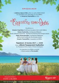 ΠΡΟΣΚΛΗΣΗ - Παρουσίαση βιβλίου ''Οι Ελληνίδες είναι θεές''