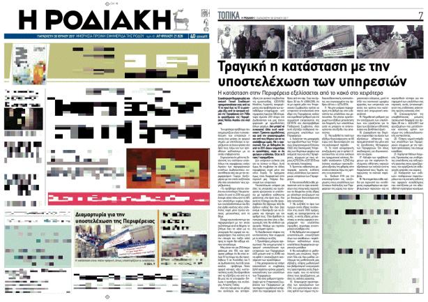 Rodiaki_300617