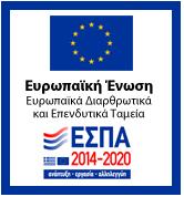 ΕΣΠΑ 2014_2020 ΕΥΔ Περιφέρειας Νοτίου Αιγαίου