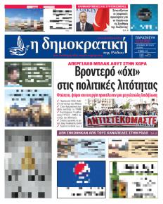 Dimokratiki151217