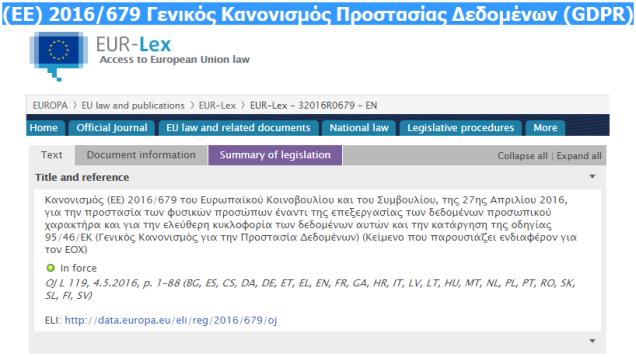 Γενικός ΚΑΝΟΝΙΣΜΟΣ ΕΕ2016_679