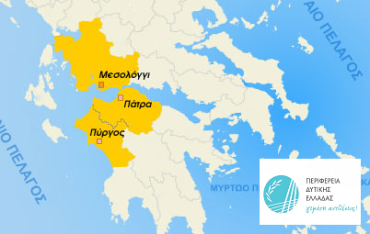Περιφέρεια Δυτικής Ελλάδας