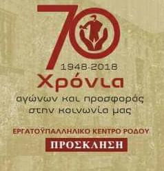 70 χρόνια ΕΚΡ πρόσκληση σε παρουσίαση βιβλίου Μιχάλη Μαστή