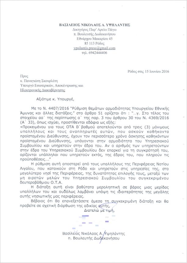 Επιστολή Βασίλη Υψηλάντη για το Υπηρεσιακό