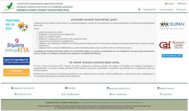 Εφαρμογή κοινού πλαισίου αξιολόγησης