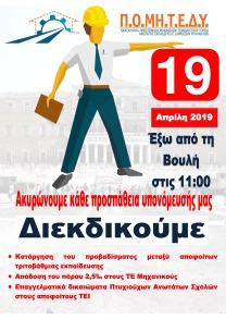 Κινητοποίηση ΠΟΜΗΤΕΔΥ Αφίσα 1
