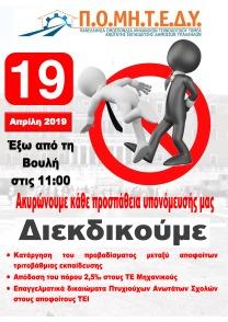 Κινητοποίηση ΠΟΜΗΤΕΔΥ Αφίσα 3