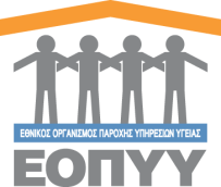 logo_top ΕΟΠΥΥ