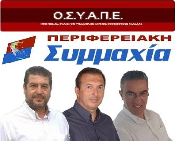 symmaxia_osyape_foto_