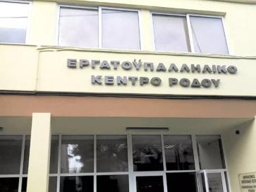 Εργατουπαλληλικό Κέντρο Ρόδου