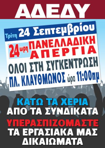 ΑΔΕΔΥ Απεργία Τρίτη 24 Σεπτεμβρίου 2019